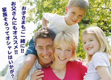 美容室 シーズン池上店 家族写真